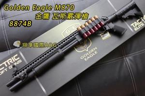 【翔準國際AOG】Golden Eagle M870 金鷹 三發/六發 散彈槍 霰彈槍 GAS (金屬瓦斯) 8874B