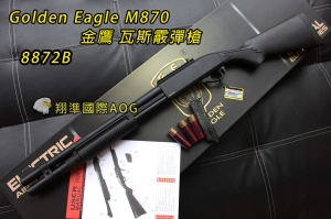 【翔準國際AOG】Golden Eagle M870 金鷹 三發/六發 散彈槍 霰彈槍 GAS (金屬瓦斯) 8872B