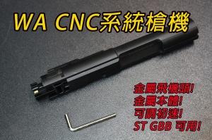 【翔準國際AOG】WA 升級槍機總成 N.P.A.S BOLT CNC 金屬槍機+金屬飛機頭 可用於S&T GBB