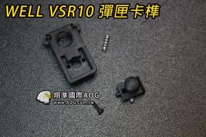 【翔準國際AOG】WELL VSR10 MB02 03 07 09 彈匣卡榫零件 備品 DW-JZA