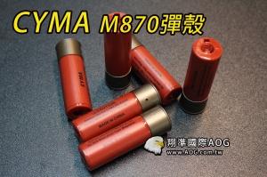 【翔準國際AOG】CYMA 彈殼 6入 彈殼30發 M870 散彈槍 霰彈槍 CM069