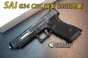 【翔準國際AOG】頂尖SAI 鋼製CNC GLOCK G34 全球限量款式 瓦斯槍 稀有品65-G-002