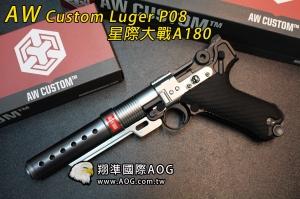 【翔準國際AOG】AW Custom Luger P08 星際大戰A180 風暴兵 電影遊戲 瓦斯槍BB槍