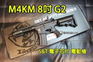 【翔準軍品AOG】S&T M4KM 8吋 G2 新系統 智能版 電子芯片 鋼齒活塞 快拆彈簧 DA-AEG270BK