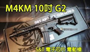 【翔準軍品AOG】S&T M4KM 10吋 G2 新系統 智能版 電子芯片 鋼齒活塞 快拆彈簧 DA-AEG270A