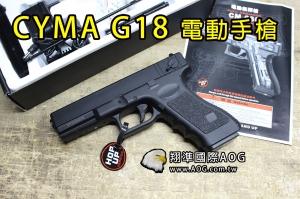 【翔準國際AOG】CYMA 司馬 GLOCK G18C 克洛克 克拉克 單連發 電動手槍 CM030
