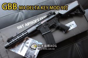 【翔準軍品AOG】S&T DELTA M4 KEYMOD 9吋 GBB 運動版 美軍 特種部隊 特警 士兵突擊 GBB12BBK