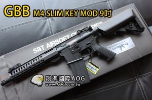 【翔準軍品AOG】S&T SLIM M4 KEYMOD 9吋 GBB 運動版 美軍 特種部隊 特警 士兵突擊 GBB11BBK