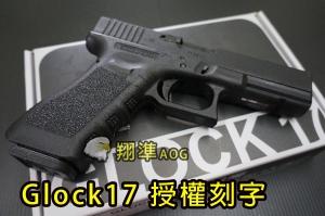 【翔準國際AOG】UMAREX 授權刻字Glock17  G17 克洛克 克拉克 瓦斯手槍