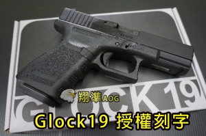 【翔準國際AOG】 UMAREX 授權刻字Glock19 G19 克洛克 克拉克 瓦斯手槍