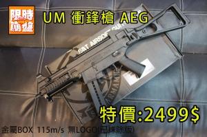 【瘋暑假限量下殺】S&T UM 衝鋒槍系列 電動槍  初速約:115m/s 限量約8支