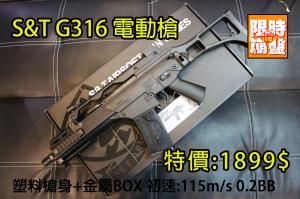 【瘋暑假限量下殺】S&T G316 電動槍 衝鋒槍 金屬BOX 初速約:115m/s