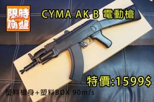 【瘋暑假限量下殺】CYMA AK B AEG 電動槍 塑料槍身 90m/s   CM202