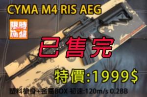 【瘋暑假限量下殺】(已售完)CYMA M4 RIS AEG 電動槍 金屬BOX 初速約:120m/s CM013