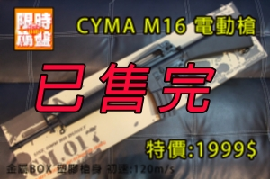 【瘋暑假限量下殺】CYMA M16 AEG 電動槍 金屬BOX 初速約:120m/s