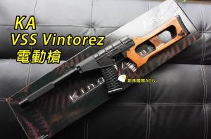 【翔準軍品AOG】【King Arms】VSS Vintorez 電動槍 狙擊戰鬥步槍  pubg KA-AG-166WO