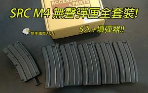 【翔準國際AOG】SRC M4 70連無聲彈匣 全套裝 5入+填彈器 塑料材質SM4-108