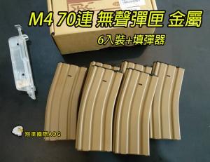 【翔準國際AOG】SRC  M4 70連 (沙)金屬無聲彈匣 6入裝+填彈器 M16 SM4-101DT
