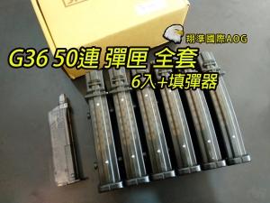 【翔準國際AOG】SRC G36 50連無聲彈匣 全套裝 6入+填彈器 塑料材質SG36-55