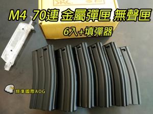 【翔準國際AOG】SRC M4 70連無聲彈匣 全套裝 6入+填彈器 金屬材質SM4-101
