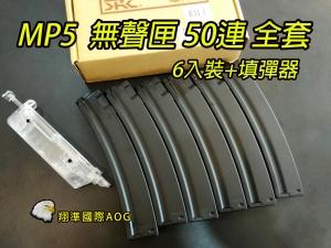 【翔準國際AOG】SRC MP5 50連無聲彈匣 全套裝 6入+填彈器 金屬材質SM5-50
