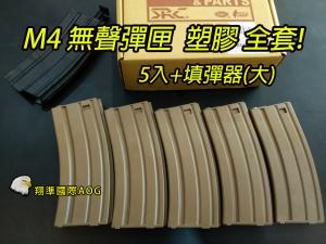 【翔準國際AOG】SRC M4/M16  沙70連無聲彈匣 全套裝5入+填彈器 塑料材質SM4-108T