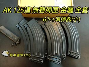 【翔準國際AOG】SRC AK47/AK74 120連無聲彈匣 全套裝6入+填彈器 塑料材質SAK-81