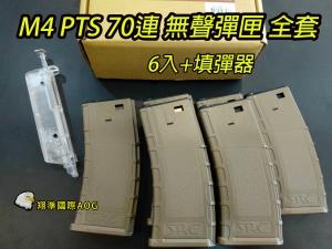 【翔準國際AOG】SRC PTS M4/M16 沙70連無聲彈匣 全套裝6入+填彈器 塑料材質SM4-105T