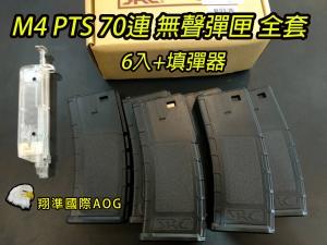 【翔準國際AOG】SRC PTS M4/M16 黑70連無聲彈匣 全套裝 6入+填彈器 塑料材質SM4-105