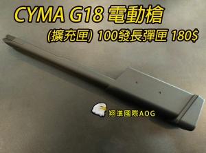 【翔準國際AOG】CYMA G18 彈匣 GLOCK 100發 加長 擴充 電動手槍用 C27
