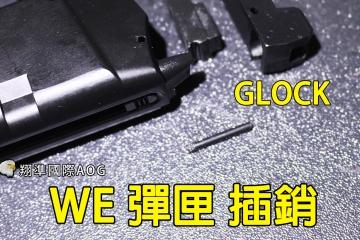 【翔準國際AOG】【WE偉益 GLOCK彈匣(插銷)】(原廠)瓦斯彈匣零件 料號G-61
