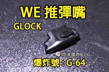 【翔準國際AOG】【WE偉益 GLOCK彈匣(推彈嘴)】(原廠)瓦斯彈匣 零件 料號G-64