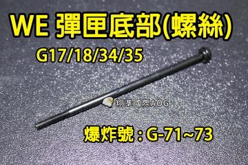 【翔準國際AOG】【WE偉益 GLOCK彈匣(底部螺絲)】(原廠)瓦斯彈匣 零件 料號G-71~73