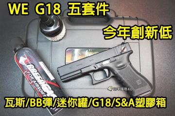 【翔準軍品AOG】 WE G18 五套件 瓦斯+ S&A塑膠箱+迷你罐+0.25BB彈 +瓦斯槍  入門款 生日禮物 紅包 過年