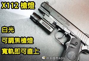 【翔準軍品AOG】高級槍燈 X112 白光 室內戰 停電 可調焦距  黑暗剋星  寬軌 戰術槍燈 手電筒 B03032GD