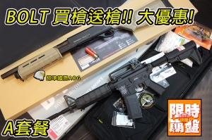 【瘋暑假】買槍送槍 BOLT M4 ELITE 後座力電動槍+套裝組 不起霧護目鏡+86CM槍袋+BLSBB彈+CYMA霰彈槍