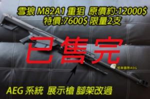 【瘋暑假限量下殺】已售完 雪狼 M82A1  重型狙擊槍 電動槍 120m/s 展示改過腳架 出清