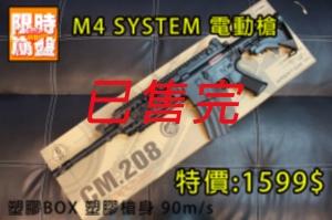 【瘋暑假限量下殺】CYMA M4 SYSTEM AEG 電動槍  初速約:115m/s 特價1599$