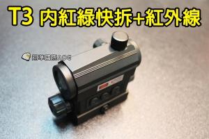 【翔準國際AOG】【T3 內紅/綠點+紅外線】耐震 高級內紅點 內綠點 快拆 快瞄 瞄具 B02010AJ