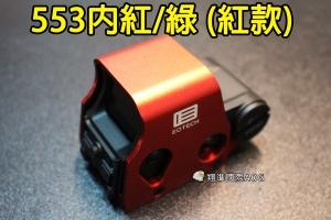 【翔準國際AOG】【553 內紅/綠點(紅色款)】耐震 高級內紅點 內綠點 快拆 快瞄 瞄具 B02019B