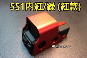 【翔準國際AOG】【551 內紅/綠點(紅色款)】耐震 高級內紅點 內綠點 快拆 快瞄 瞄具 B02019D