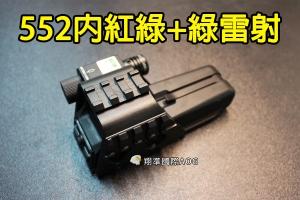 【翔準國際AOG】【552 內紅/綠點三面魚骨+綠雷射】耐震 高級內紅點 快拆 快瞄 瞄具 B02019C