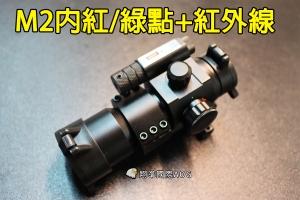 【翔準國際AOG】【M2內紅綠點+紅外線附彈蓋】耐震 高級內紅點 快拆 快瞄 瞄具 B02031B