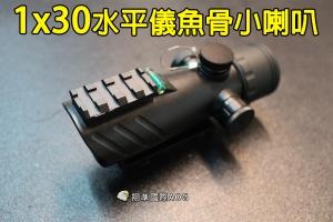 【翔準國際AOG】【1x30水平儀魚骨小喇叭】耐震 高級內紅點 快拆 快瞄 瞄具 B02010AH