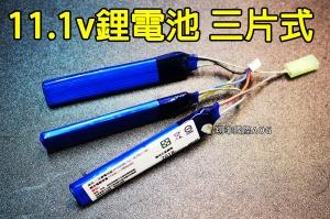 【翔準軍品AOG】11.1V 1000mah 15C 鋰電池 充電 離鋰子 回收 電動槍專用電池 1A-AA