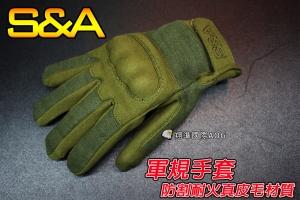 【翔準軍品AOG】防割耐火真皮毛 全指手套(綠)軍規 戰術手套 健身 射擊 登山 騎車 防BB彈(7010)SNA8B