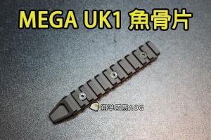 【翔準軍品AOG】【MEGA UK1 魚骨片 黑色(11段)】魚骨條 魚骨 寬軌 配件 零件 B05AAZC
