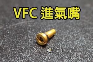 【翔準軍品AOG】【VFC 進氣嘴】魏嘉 通用 灌瓦斯進氣嘴 灌氣嘴 零件 VF9-VAL-M4G-01