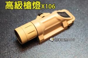 【翔準軍品AOG】【高級槍燈 X106 沙色】戰術槍燈 寬軌專用 夾子快拆 黑暗剋星 B03032GJ