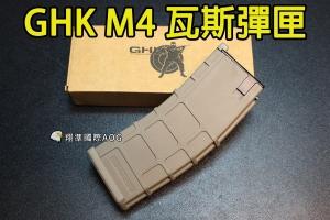 【翔準軍品AOG】【GHK M4 瓦斯彈匣 沙色】30連 GMAG 5.56x45彈匣 彈夾 金屬 長槍專用 D-01-0802